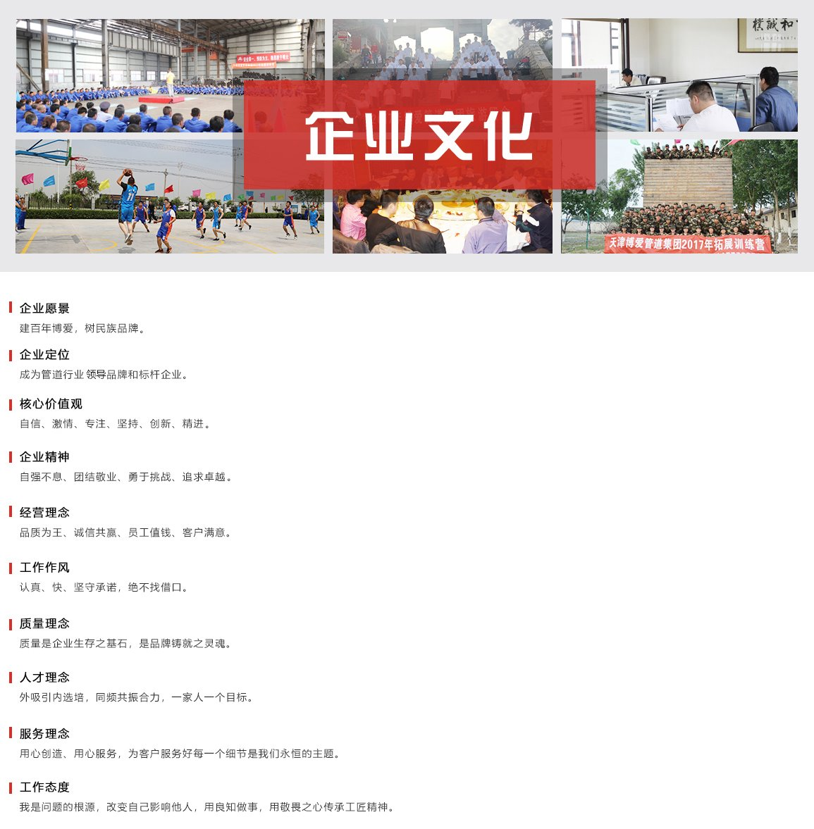 企业文化中文.jpg